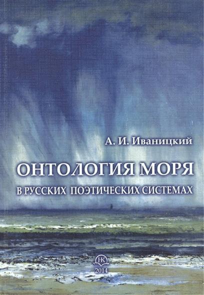 Онтология моря в русских поэтических системах