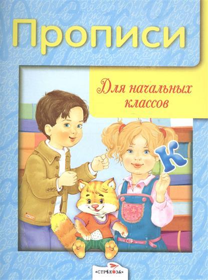 Дружок Прописи для нач. кл.