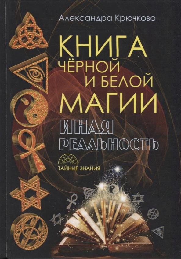 Крючкова А. Книга черной и белой магии. Иная реальность таро белой и черной магии руководство карты