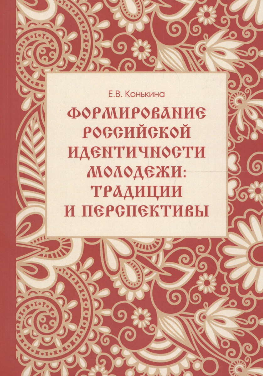 Формирование российской идентичности молодежи: традиции и перспективы. Учебное пособие