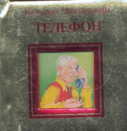 Чуковский К.: Телефон