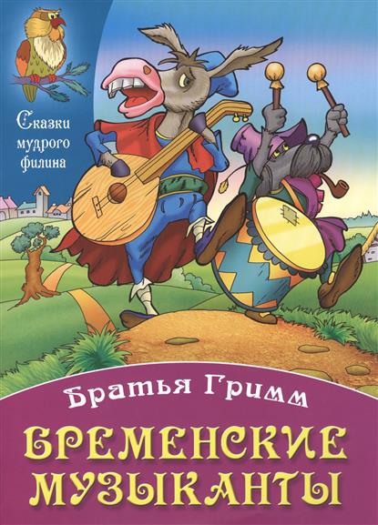 Братья Гримм: Бременские музыканты