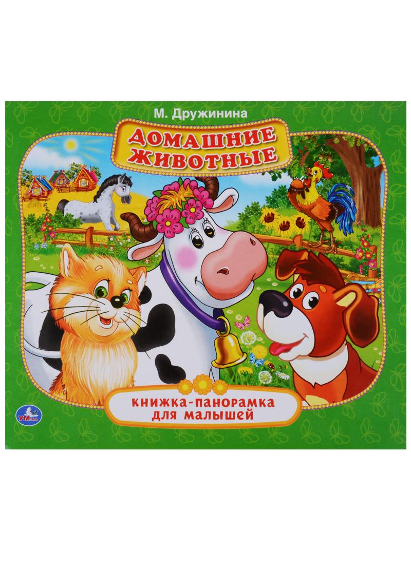 Дружинина М. Домашние животные. Книжка-панорамка для малышей умка книжка гармошка домашние животные м дружинина