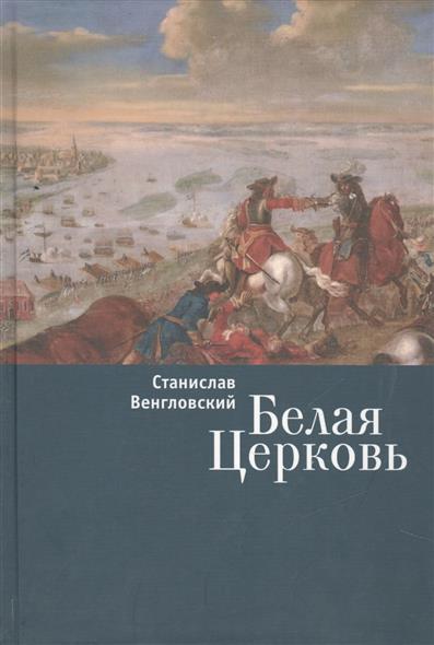 Венгловский С. Белая Церковь