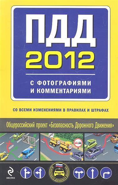ПДД 2012 с фотографиями и комментариями, со всеми изменениями в правилах и штрафах