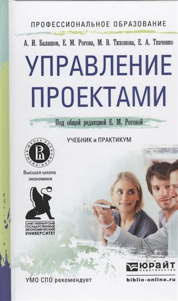 Управление проектами. Учебник и практикум для СПО