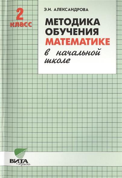 Методика обучения математике в начальной школе. 2 класс (Система Д.Б.Эльконина - В.В.Давыдова). Пособие для учителя. 3-е издание