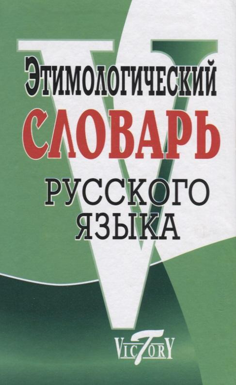Этимологический словарь рус. языка