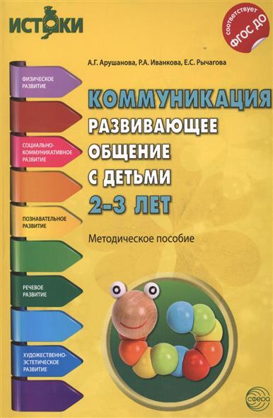 Коммуникация. Развивающее общение с детьми 2-3 лет
