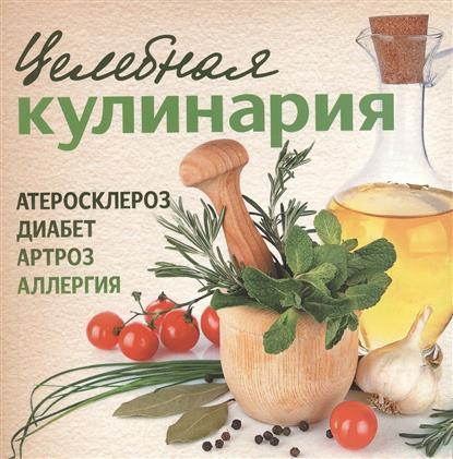 Целебная кулинария
