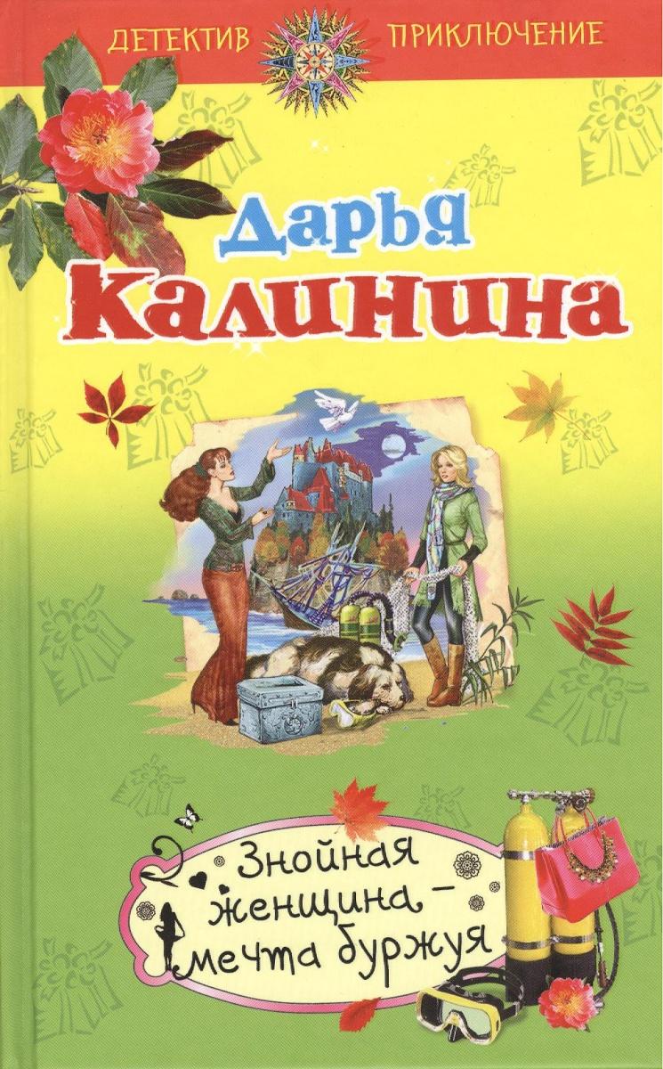 Калинина Д. Знойная женщина - мечта буржуя ISBN: 9785699651184 цена