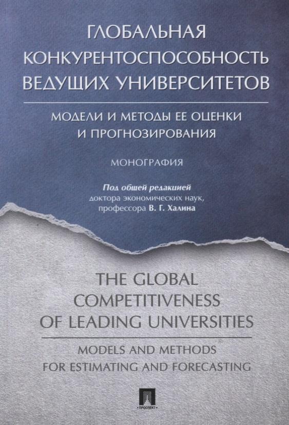 Глобальная конкурентоспособность ведущих университетов. Модели и методы ее оценки и прогнозирования. Монография