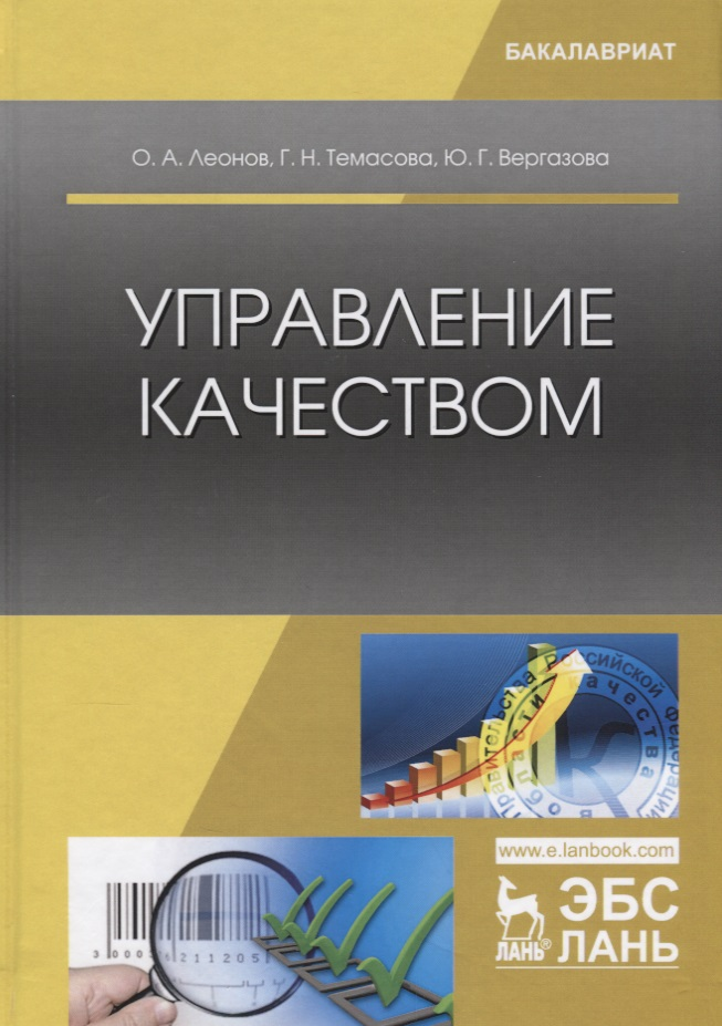 цены Леонов О., Темасова Г., Вергазова Ю. Управление качеством. Учебник