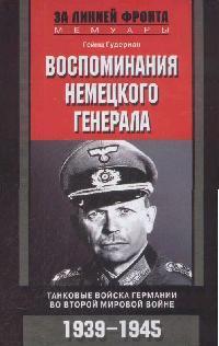 Воспоминания немецкого генерала Танковые войска...