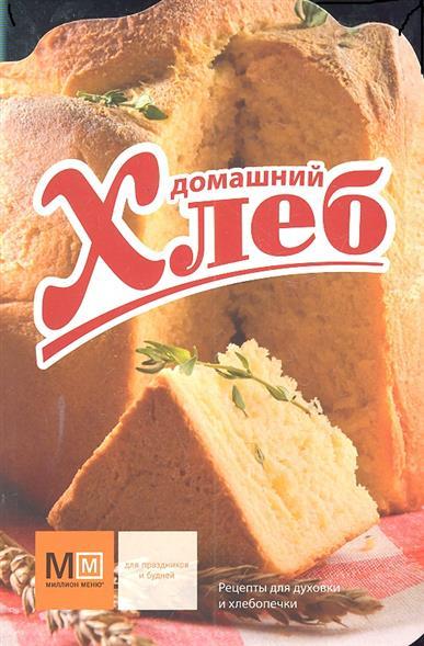 Ройтенберг И.Г. (сост.) Домашний хлеб
