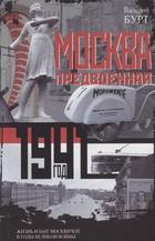 Москва предвоенная. 1941 год. Жизнь и быт москвичей в годы великой войны