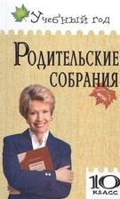 Родительские собрания. 10 класс