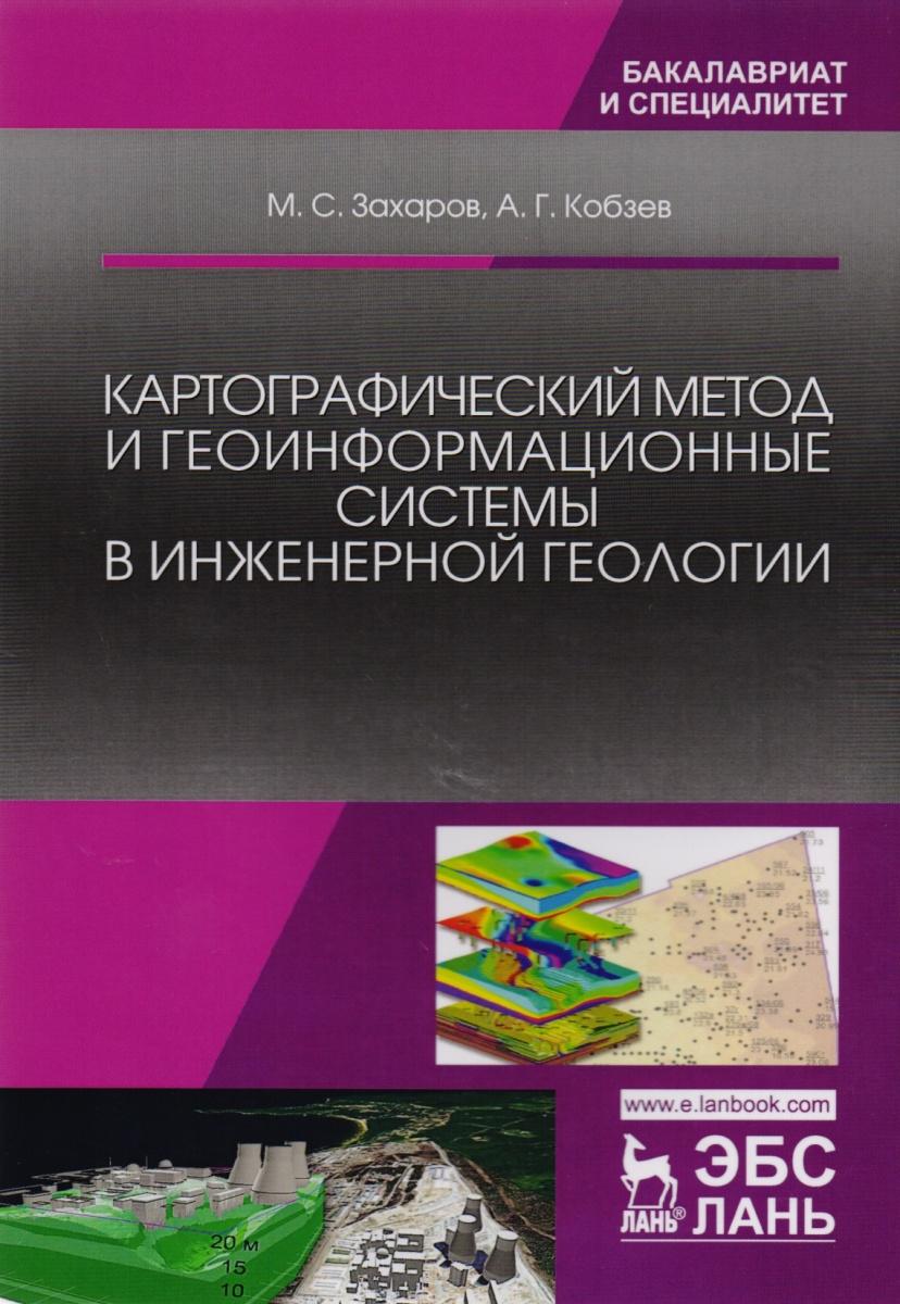 Захаров М.: Картографический метод и геоинформационные системы в инженерной геологии. Учебное пособие