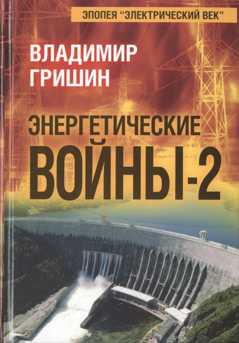 Гришин В. Энергетические войны-2 леонид гришин возвращение