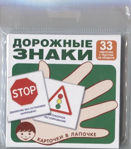 Дорожные знаки. Комплект карточек дорожные шахматы