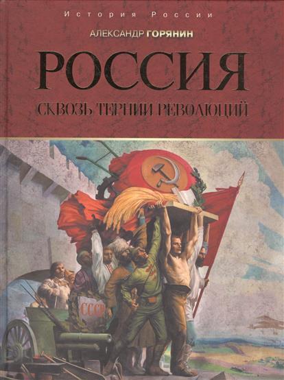 Горянин А. Россия: сквозь тернии революций ISBN: 9785001110682 цена