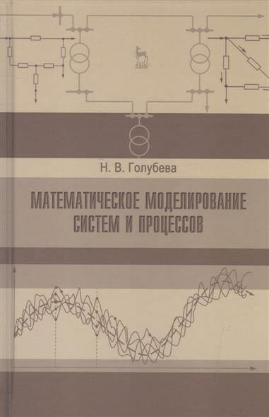 Голубева Н. Математическое моделирование систем и процессов эдуард зальцман математическое моделирование тепловых процессов в отливках и формах