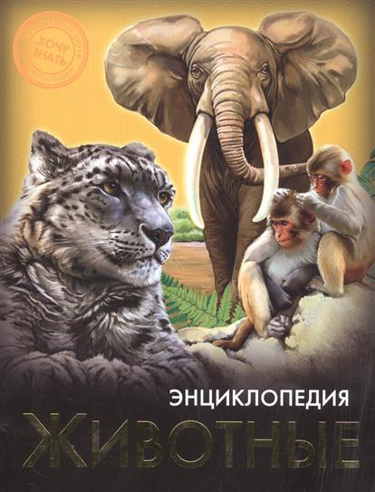 Альникин А. (ред.) Животные. Энциклопедия