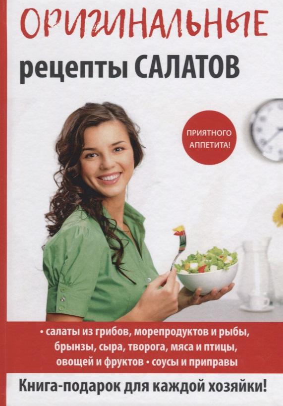 Кашин С. (сост.) Оригинальные рецепты салатов ISBN: 9785386110611 кашин с сост чудо рецепты блюд из творога