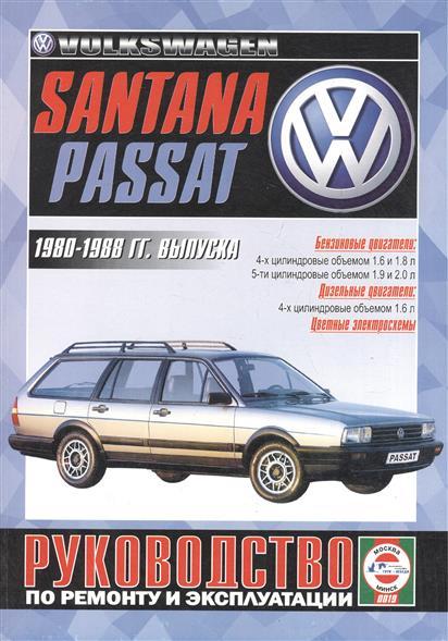 Гусь С. (сост.) Volkswagen Passat / Santana. Руководство по ремонту и эксплуатации. Бензиновые двигатели. Дизельные двигатели. 1980-1988 гг. выпуска