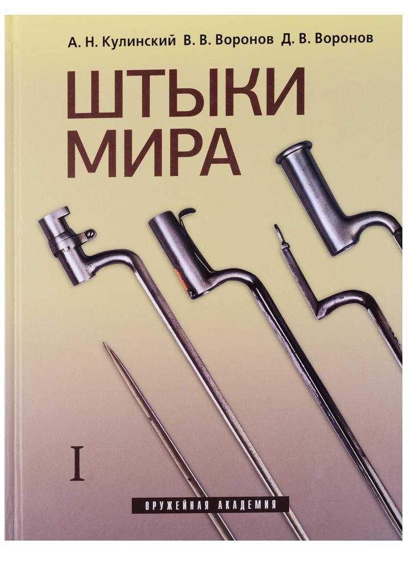 Кулинский А., Воронов В., Воронов Д. Штыки мира (комплект из 2 книг)