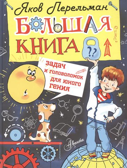 Перельман Я. Большая книга задач и головоломок для юного гения игрушка маэстро 5 головоломок и 26 5 головоломных задач