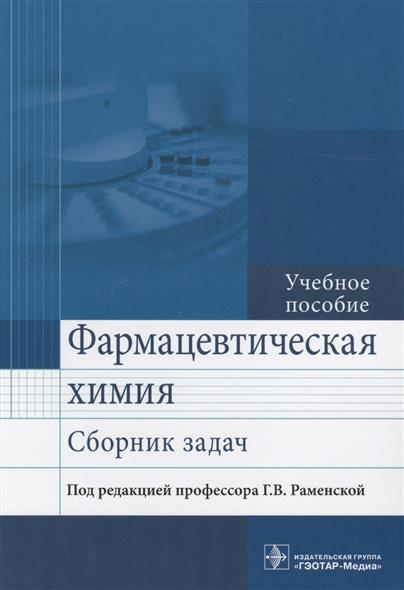 Раменская Г. (ред.) Фармацевтическая химия. Сборник задач. Учебное пособие