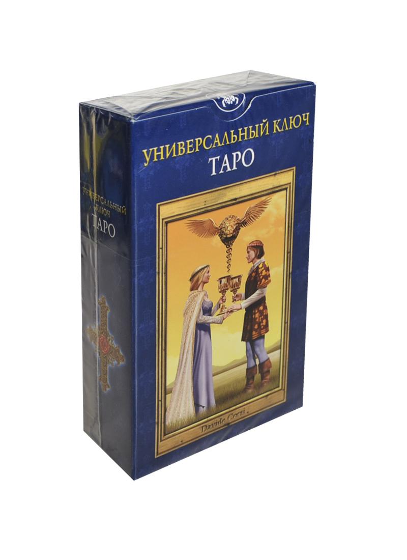 Таро Универсальный ключ (Руководство и карты) таро белой и черной магии руководство карты