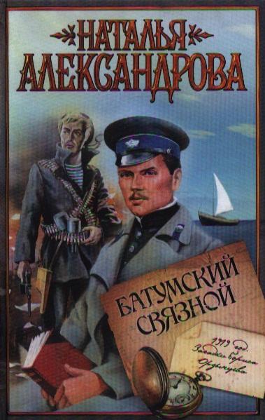 Александрова Н. Батумский связной