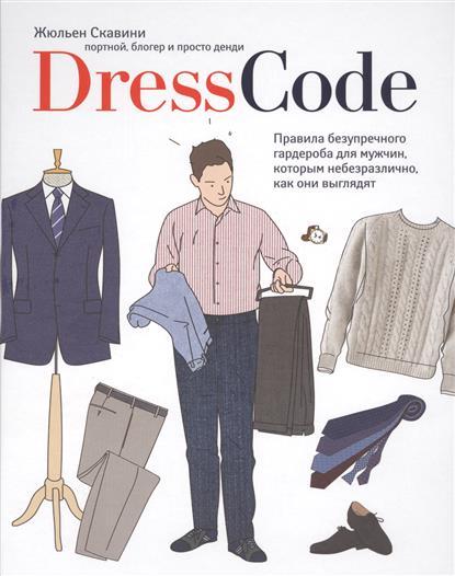 Скавини Ж. Dress Code. Правила безупречного гардероба для мужчин, которым небезразлично, как они выглядят