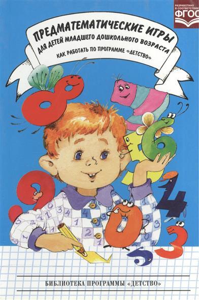 """Предматематические игры для детей младшего дошкольного возраста. Как работать в программе """"Детство"""""""
