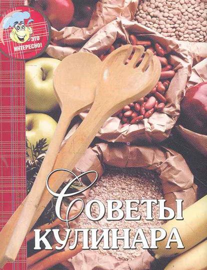 Советы кулинара