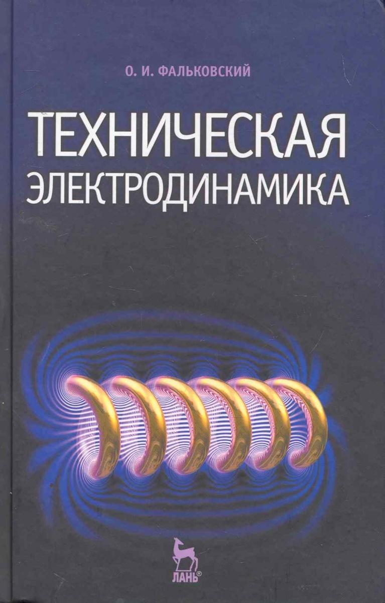 Техническая электродинамика Учеб.