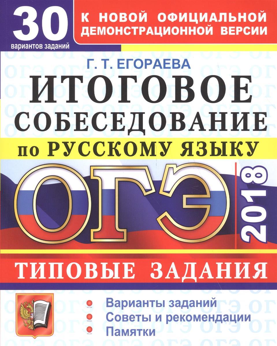 ОГЭ 2018. Итоговое собеседование по русскому языку. 30 вариантов. Типовые задания