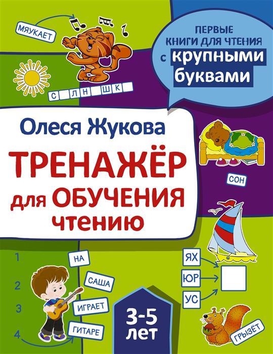 Тренажер для обучения чтению ( Жукова О. )