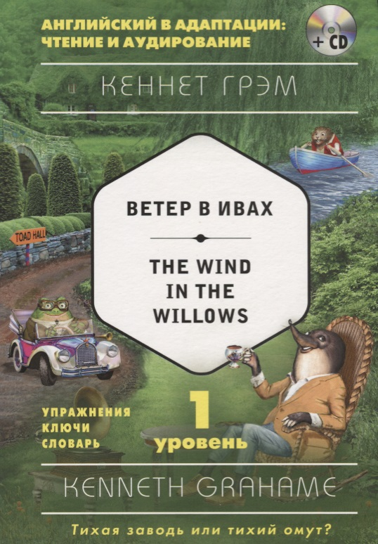 Грэм К. Ветер в ивах / The Wind in the Willows ISBN: 9785699956401 penguin kids 4 the wind in the willows mole and rat become friends