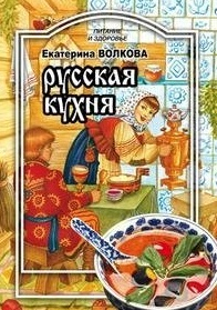 Волкова Е. Русская кухня