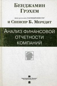 Грэхем Б., Мередит С.Б. Анализ финансовой отчетности компаний