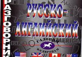 Белышева Е. Разговорник русско-английский ISBN: 5706201617 лазарева е сост русско немец разговорник