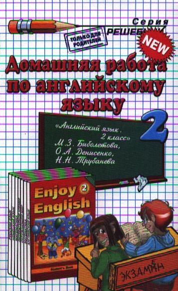 Захарова И. Домашняя работа по английскому языку за 2 класс к учебнику