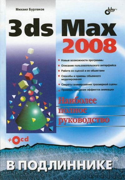 Бурлаков М. 3ds Max 2008 В подлиннике бурлаков м методика подготовки музыканта инструменталиста к концертному выступлению