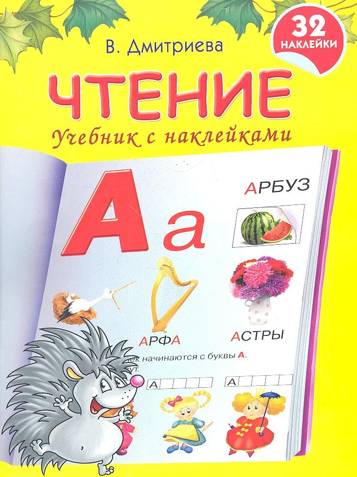 Дмитриева В. Чтение. Учебник с наклейками hot sale 100