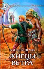 Пехов А. Жнецы ветра книги эксмо жнецы
