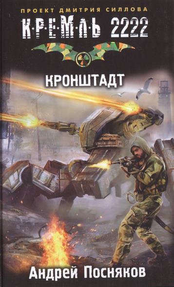 Посняков А. Кремль 2222. Кронштадт выставной в кремль 2222 ярославское шоссе