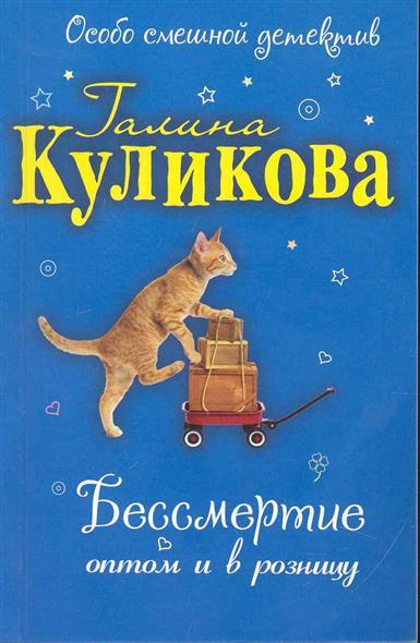 Куликова Г. Бессмертие оптом и в розницу